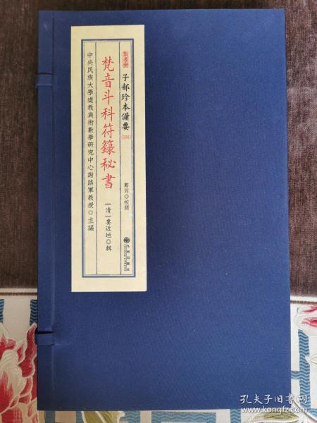 子部珍本备要第232种《梵音斗科符箓秘书》