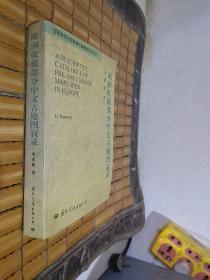 欧洲收藏部分中文古地图叙录:A descriptive catalogue of pre-1900 Chinese maps seen in Europe