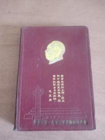 1953年学习笔记本