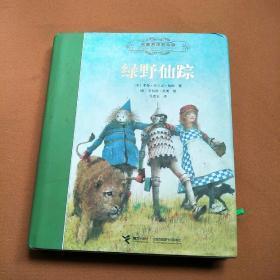 绿野仙踪:名著名译名绘版