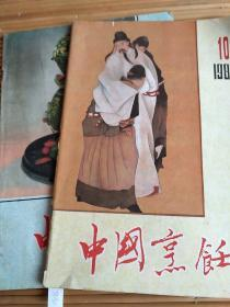 中国烹饪,第3期,第IO期