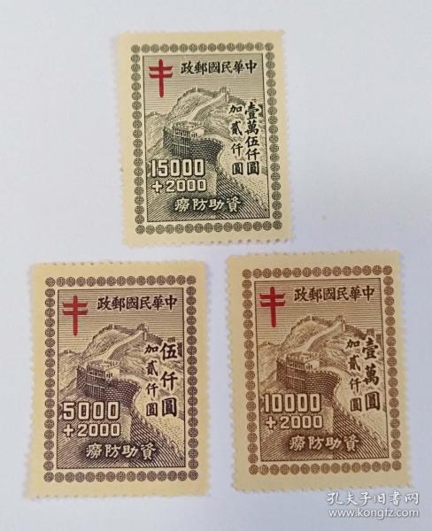 附捐3 资助防痨附捐邮票