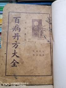 百病丹方大全 (缺页书,下单看好,售后不退)