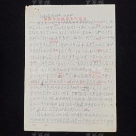 原北京京剧团任副团长  魏静生 1968年手稿《关于郭葳(郭振典)的材料》一份两页 HXTX312877