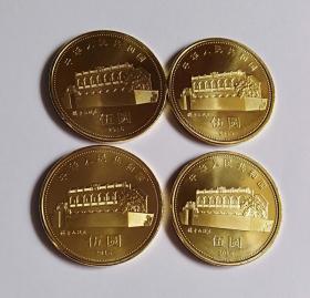 2016年孙中山诞辰150周年纪念币4枚合售