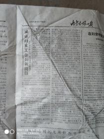 1959年6月26日内蒙古妇女报改刊号