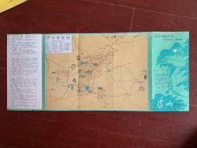 庐山旅游区图 九江市区图