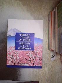 中国经济与日本企业2018年白皮书 【中日对照】 。