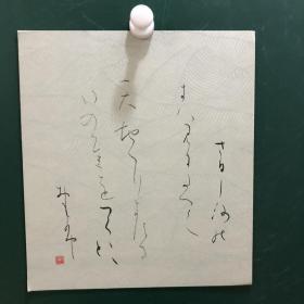 日本回流字画 523方型色纸 卡纸小画片