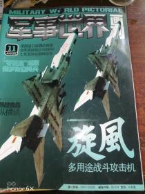 军事世界画刊2005年第11期J