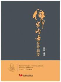 【正版全新现货】儒家内圣修持辑要 中国发展出版社 甄隐(尹真)著