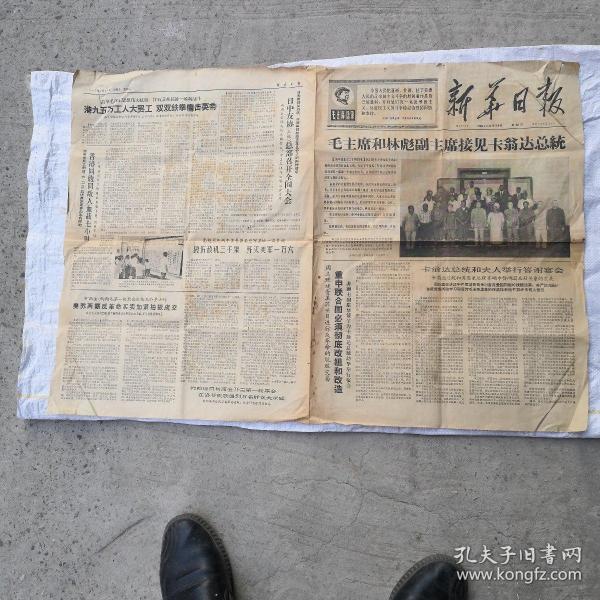 1967年6月25日新华日报(4开1一4版)