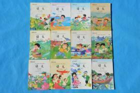 90后人教版 六年制小学教科书语文课本 第1-12册全套 未使用(5本少写划)