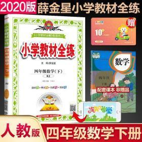 金星教育·小学教材全练:4年级数学(下)(人教课标版)(2014春)