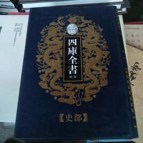 乾隆御览四库全书荟要(47)