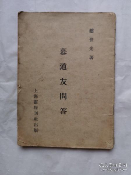 民国基督教文献《慕道友问答》(赵世光著)