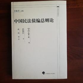 中国近代法学译丛:中国民法债编总则论