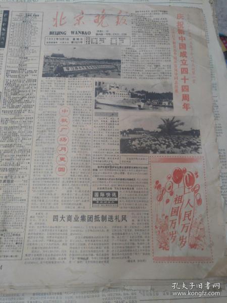 《北京晚报》1993年10月1日一31日【原版合订本】