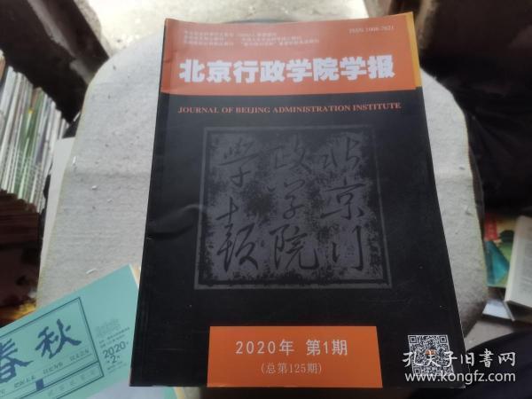 北京行政学院学报 2020.1