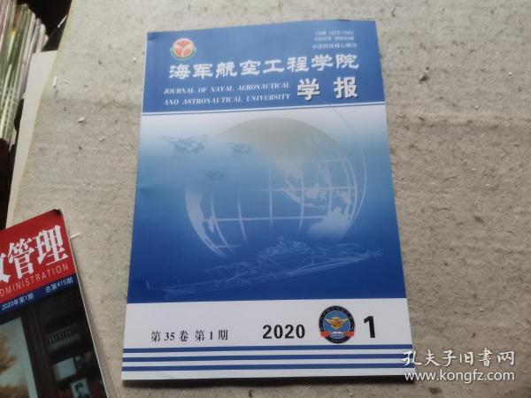 海军航空工程学院学报 2020.1