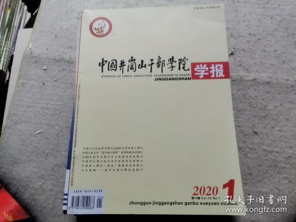 中国井岗山干部学院学报 2020.1