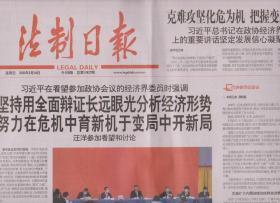 2020年5月24日 法制日报 在看望参加政协会议的经济界委员时强调 坚持用全面辩证长远眼光分析经济形势 努力在危机中育新机于变局中开新局