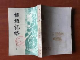 枢垣纪略【清代史料笔记丛刊/84年1版1印】