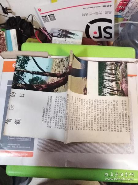 民国出版期刊 西点 第一年第十一期,内有廿一世纪的月球探险,彭智的西藏一瞥(风土),美国的反间谍网,一九四六-美利坚的面面观,迷信是一种社会习惯,风土-红椒村(位于华北平原),黄石公园奇观,接吻的艺术,人民宫里的音乐会,萧柏的小说-快乐等