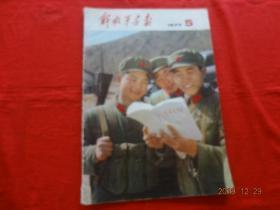 解放军画报 1977.5(残本)【缺页[缺第21至24页计4页](共缺2张)】