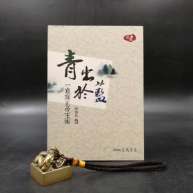 台湾三民版    陈捷先《青出於蓝:一窥雍正帝王术》(锁线胶订)
