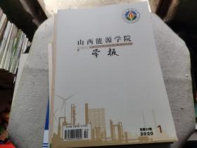 山西能源学院学报 2020.1