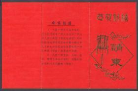 1988年广东省郁南县中西成药交流会请柬,广州佛山梧州汕头珠江等中药厂,【回柬】,形式比较少见