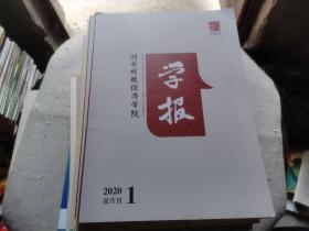 湖南财政经济学院学报 2020.1