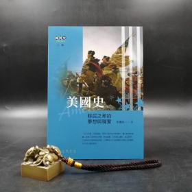 台湾三民版  李庆余《美国史:移民之邦的梦想与现实(二版)》(锁线胶钉)