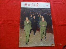 解放军画报 1977.2(残本)【缺页[缺第25至26页、第33至36页计6页](共缺3张)】