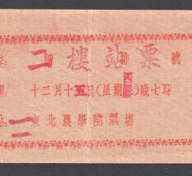 五十年代,黑龙江省文化局波兰军队歌舞团访问演出会入场券黑龙农学院礼堂