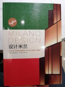 设计米兰:2010米兰国际家具展·米兰设计周设计集锦