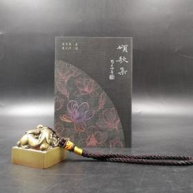 台湾三民版   泰戈尔著;糜文开译《颂歌集(五版)》(锁线胶订)