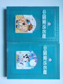 中国童话名著连环画上下册