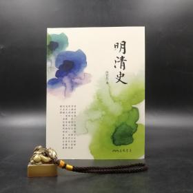 台湾三民版   陈捷先《明清史(三版)》(锁线胶订)