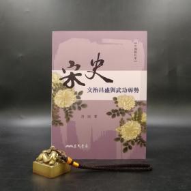 台湾三民版  游彪《宋史:文治昌盛与武功弱势》(锁线胶订)