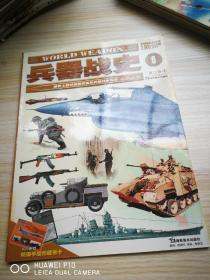 兵器战史 第二辑.3(总第8册)