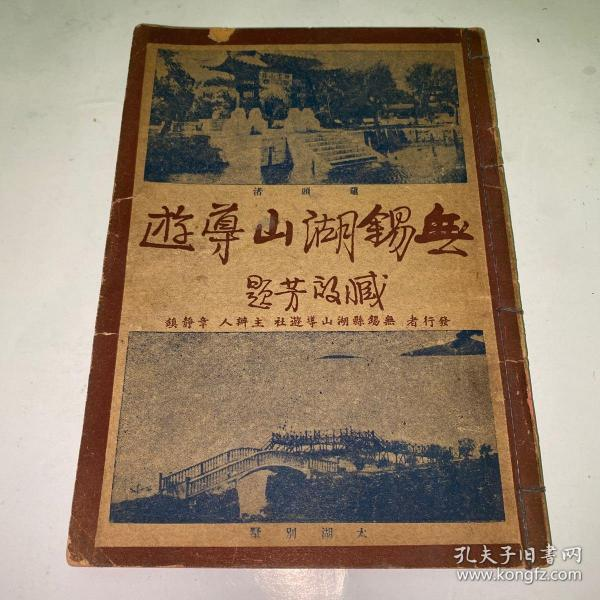 民国《无锡湖山导游》全一册