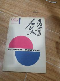 人民文学杂志1989年第一期