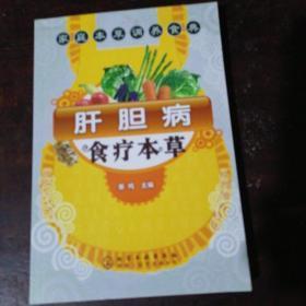家庭本草调养食典:肝胆病食疗本草
