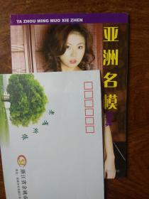 亚洲名模写真:小源