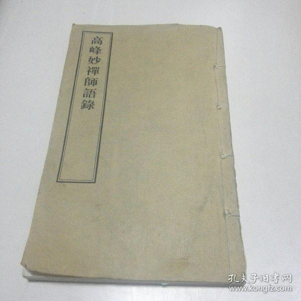 高峰妙禅师语录