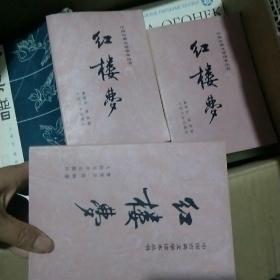 中国古典文学读本从书【 红楼梦】(上中下)刘旦宅插图