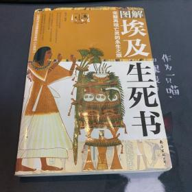 图解埃及生死书 有水印