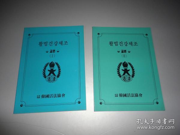 韩国原版书:关于 健身操、健美操的书1、2、(书名见图片)合售